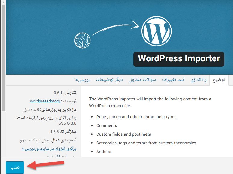 import-wordpress-2