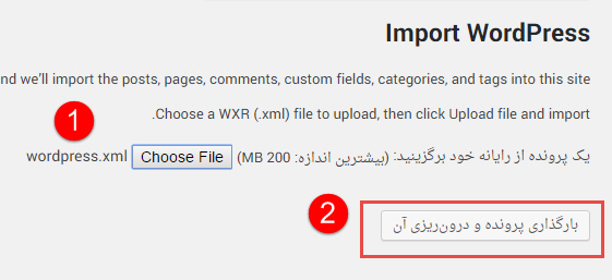 import-wordpress-5