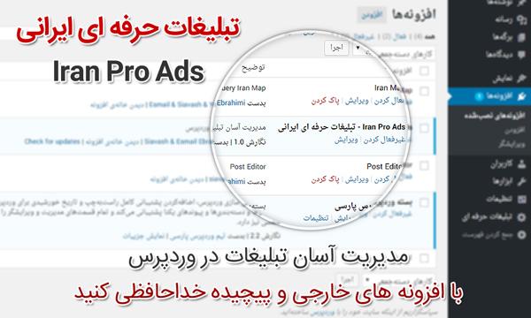 iran-pro-ads-1