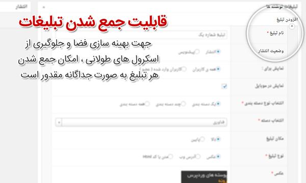 iran-pro-ads-3