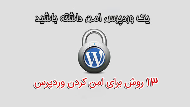 keep-your-wordpress-website-secure-from-hackers-1